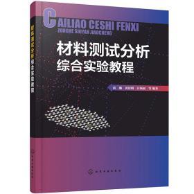 材料测试分析综合实验教程9787122372413