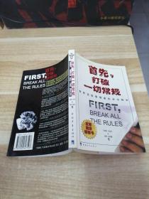 《首先,打破一切常规:世界顶级管理者的成功秘诀》V6