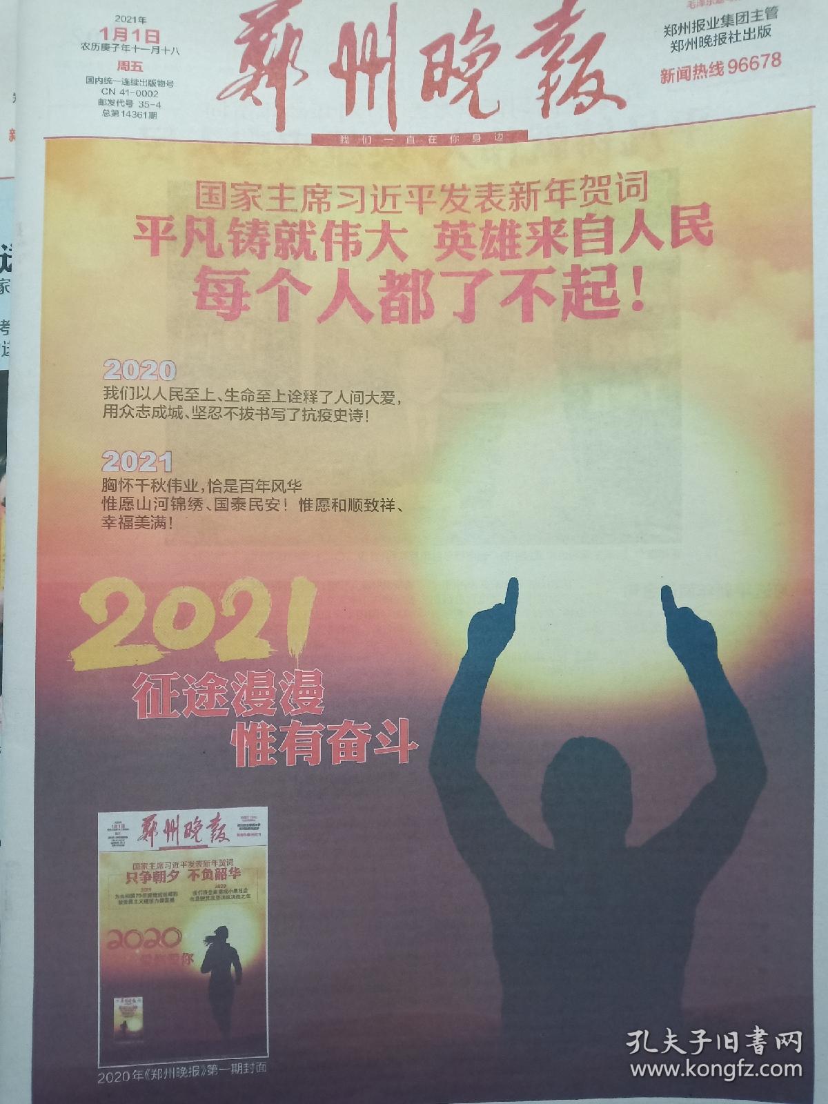 郑州晚报2021年1月1日新年贺词44版