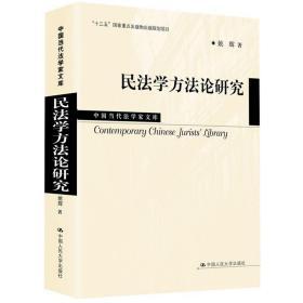 民法学方法论研究/中国当代法学家文库