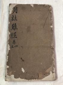 清代木刻版线装中医书《图注八十一难经》(卷3.4)