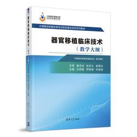 器官移植临床技术(教学大纲)