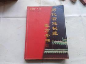 历代宫廷秘藏医方全书 大量验方。16开厚册。目录前面缺。正文是完整的。