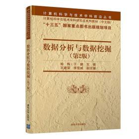 数据分析与数据挖掘(第2版)(计算机科学与技术学科研究生系列教材(中文版))