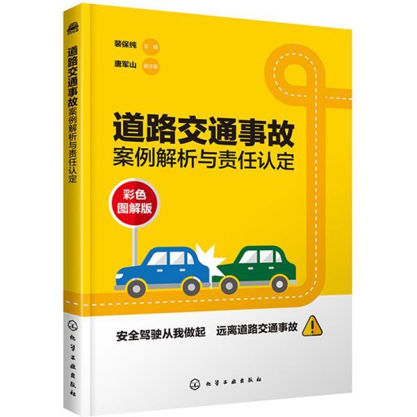 道路交通事故案例解析与责任认定(彩色图解版)