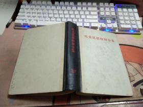 马克思恩格斯全集第47卷S63