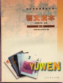 全日制普通高级中学语文读本(试验修订本 必修)1-6册(自藏品佳)