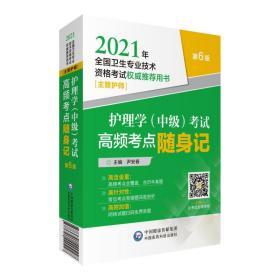 9787521420227-ha-护理学(中级)考试高频考点随身记(*六版)