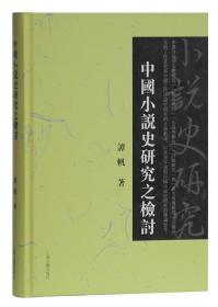 中国小说史研究之检讨