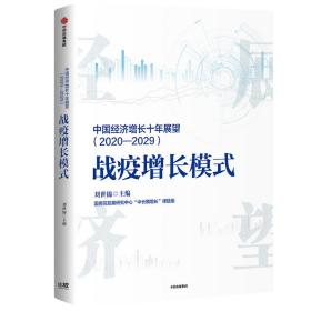 中国经济增长十年展望(2020-2029)战疫增长模式刘世锦著中信出版社图书(未拆封)