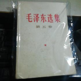 毛泽东选集第五卷                   ,                               ,