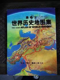 泰晤士世界历史地图集(精)内有馆藏章