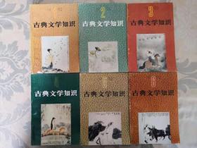 古典文学知识(1992年1~6期总第28~33期)