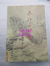 长江三部曲(全十册)——汪国新绘画
