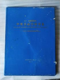 中国草地资源图集【精装.4开.一版一印印700册】外观旧.实物拍图.购买以图为准