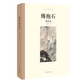 大师谈艺录:傅抱石谈艺录