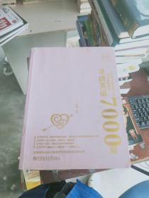 【正版!~】恋词考研英语全真题源报刊识记与应用大全7000词(女生版)朱伟9787562856733
