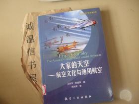 大家的天空——航空文化与通用航空