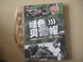 绿色贝雷帽