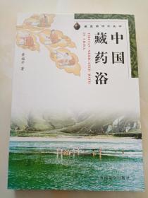 中国藏药浴 /藏医药研究丛书