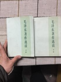 毛泽东著作选读    上下册
