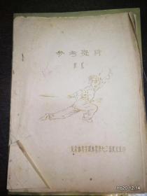 武术参考资料 北京教育学院体育系73级武术队印