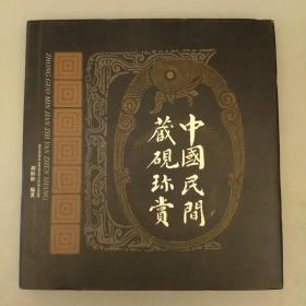 中国民间藏砚珍赏     未翻阅正版   2021.1.4