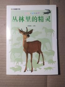 科普图书馆·了不起的动物世界:丛林里的精灵