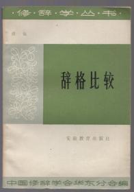 修辞学丛书:《辞格比较》【品如图】