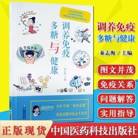 调养免疫多糖与健康秦志海主编生命在于运动调养免疫力多糖与健康人体免疫功能预防保健书籍中国医药科技出版社9787521418026