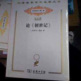 汉译世界学术名著丛书:论《创世记》(纪念版)