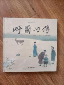 经典连环画系列 呼兰河传 吉林美术出版社一版一印,,