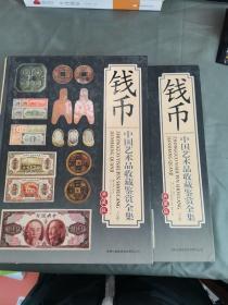 钱币 上下册 中国艺术品收藏鉴赏全集:典藏版