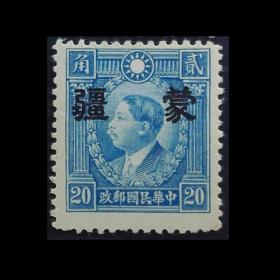 蒙疆普2 香港商务版烈士像20分无水印加盖大字蒙疆 解放前民国邮票 上品新票