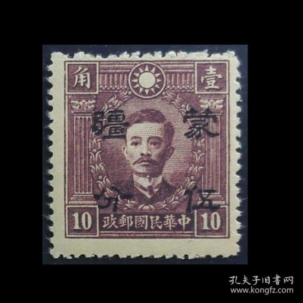 蒙疆普3 伪政权烈士像10分加盖蒙疆半值 伪蒙疆政权邮票 上品新票