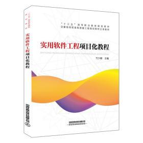 实用软件工程项目化教程