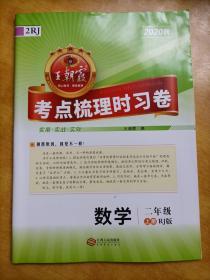 2020版王朝霞考点梳理时习卷 数学二年级上册(人教版)