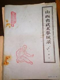 山西省武术拳械录第三分册  油印本 有订锈