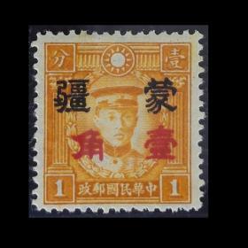 蒙疆普5 香港商务版烈士像1分有水印大字蒙疆改值壹角 伪蒙疆政权邮票 上品新票