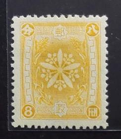 满通3 伪满第三版通邮邮票8分 伪满洲国邮票 上品新票