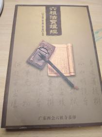 六祖法宝坛经(中文版 韩文版 英文版)合刊
