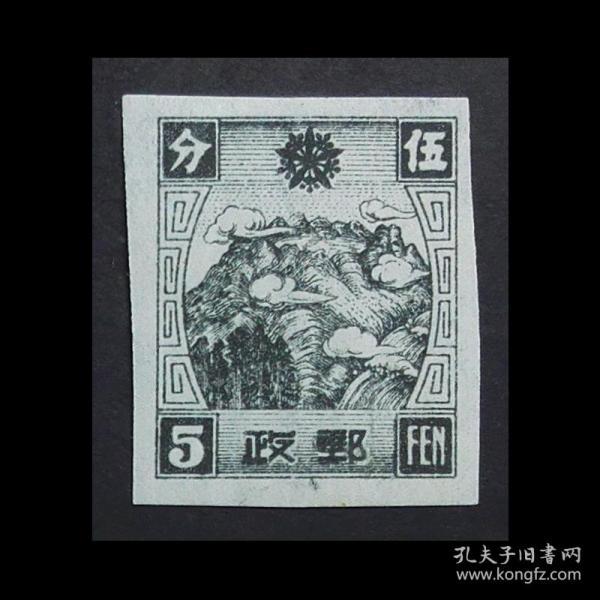 满普6 伪满第五版普通邮票5分无齿 伪满洲国邮票 上品新票