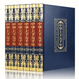国学经典(皮面烫金精装全6册)中华上下五千年