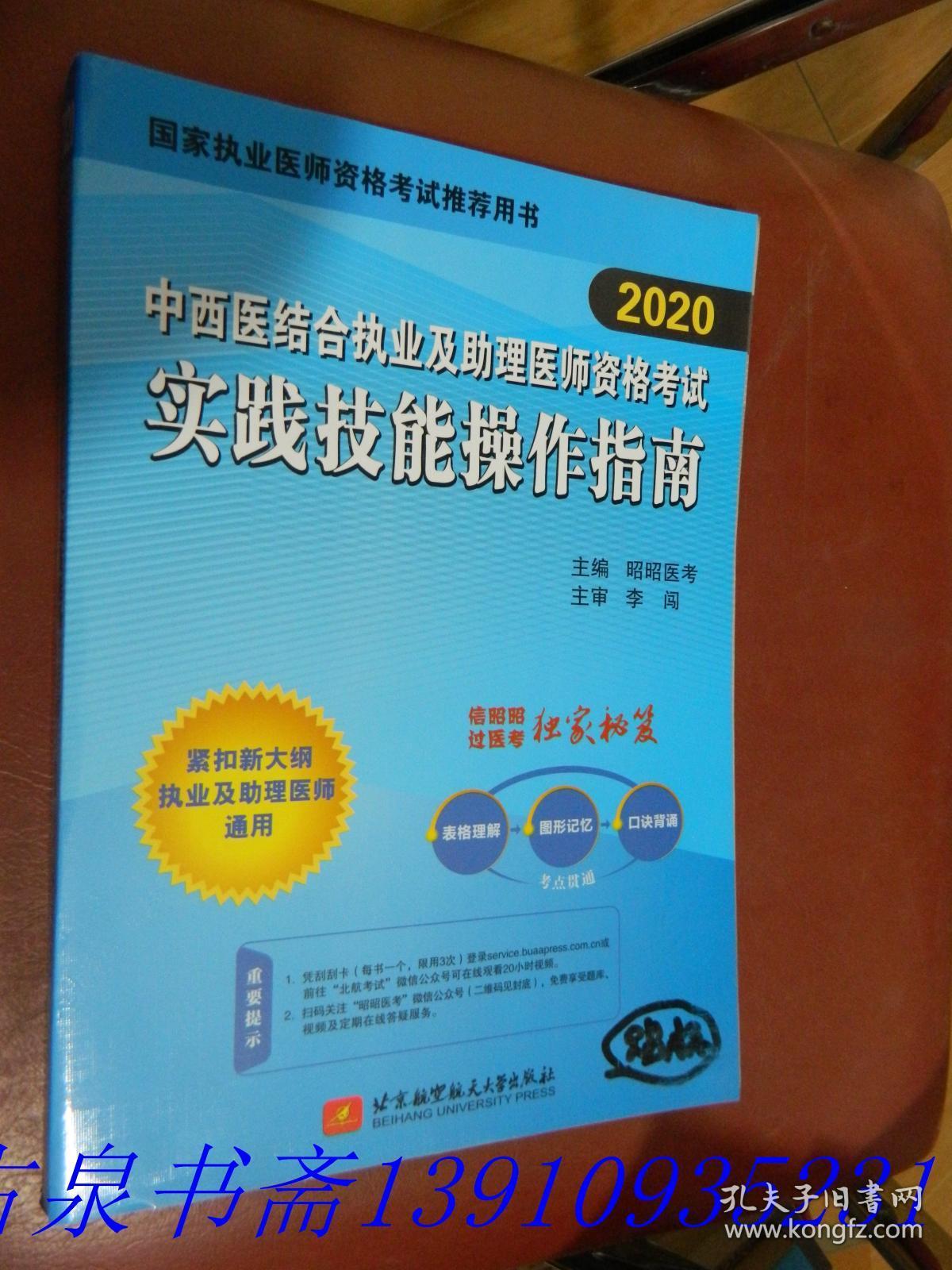2020昭昭执业医师考试中西医结合执业及助理医师资格考试实践技能操作指南