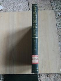 日文原版书:食品卫生营养便览(卫生编)