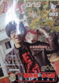 漫客绘心2011-02