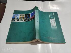 濮阳市文化产业政策汇编