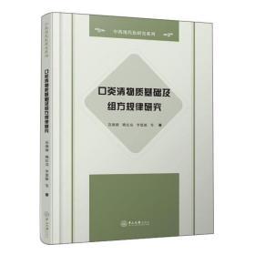 口炎清物质基础及组方规律研究