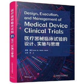 医疗器械临床试验的设计  实施与管理