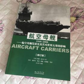 航空母舰 1946-2006(修订版)
